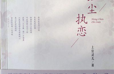 随县作协会员上官灵儿的新诗集《红尘执恋》出版