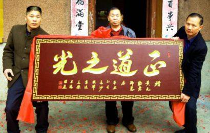 """湖南""""中国民间反腐第一人""""黄元勋获赠""""正道之光""""牌匾"""