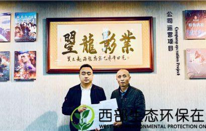 曌龙影业和四川吉祥云文化传媒有限公司战略合作签约仪式成功举行