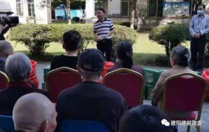 南平市建阳区建窑建盏协会走进建阳区社会福利院开展慰问活动