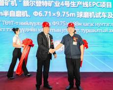 耐普蒙古国额尔登特EPC项目磨机交付仪式举行