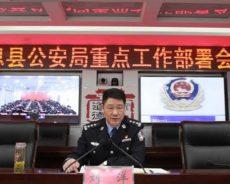 行贿16万买官未受刑罚! 河南省信阳市息县公安局长刘洋继续祸害乡里