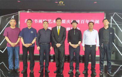 北京书画院艺术联盟庆祝建党百年华诞乐维文化书画笔会