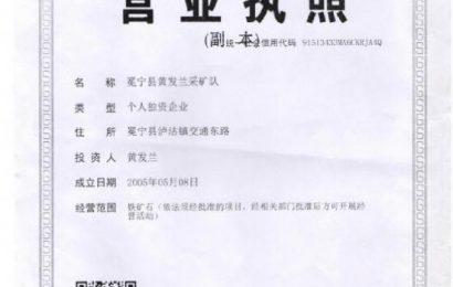 四川冕宁县人民法院、四川省凉山彝族自治州中级人民法院枉法裁判的新闻调查