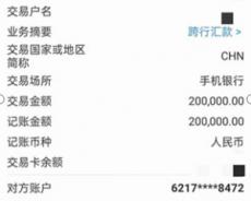 """""""中雁石斛""""公司及蔡亚珍、王东、王保枝团伙涉嫌诈骗"""