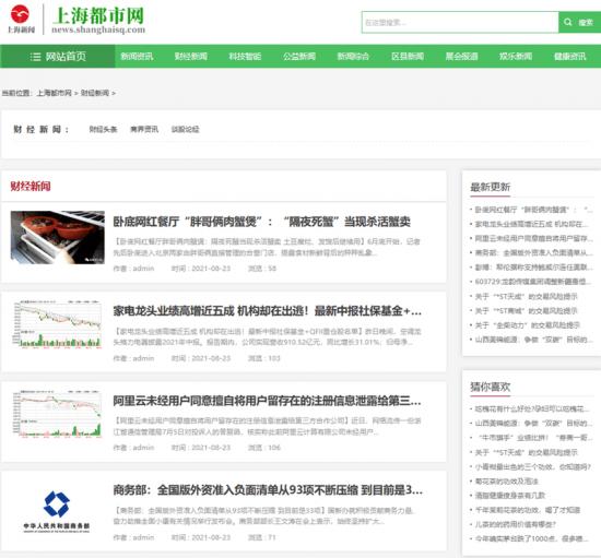 祝贺上海都市网升级改版成功 上海都市网新版上线
