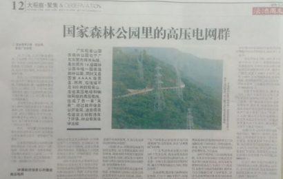 """""""观音山事件""""之国家森林公园22年供电难题待解决"""