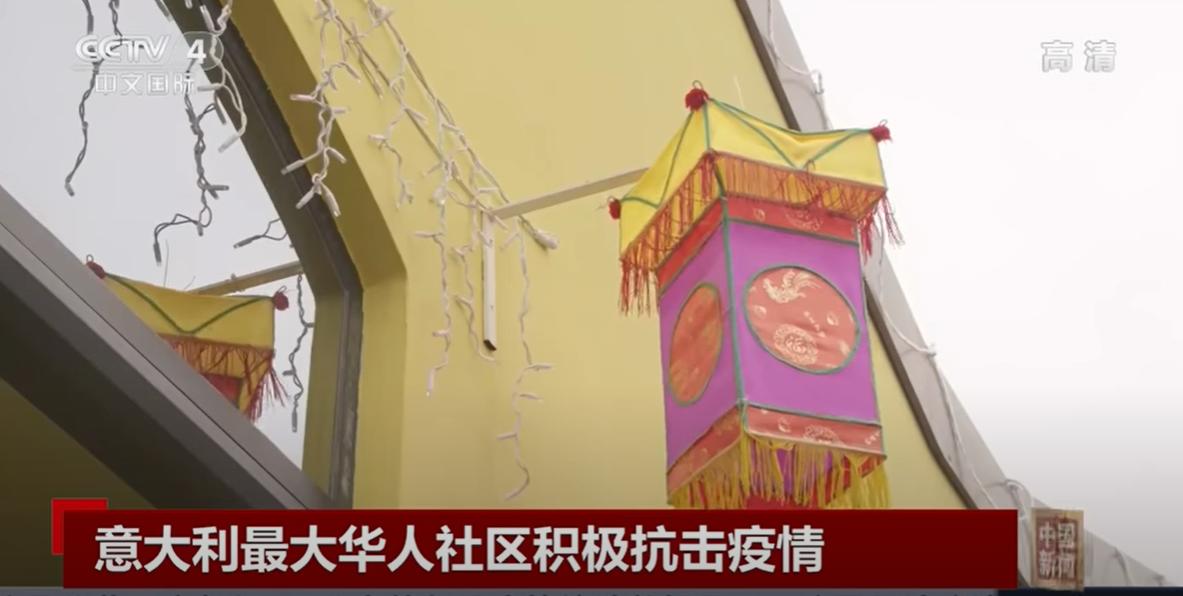 意大利最大华人社区积极抗击疫情 | 新冠肺炎疫情报道