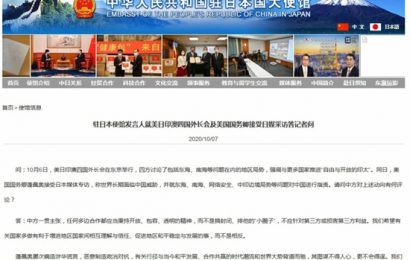 中国驻日大使馆︰蓬佩奥恶意制造政治对抗图谋不会得逞