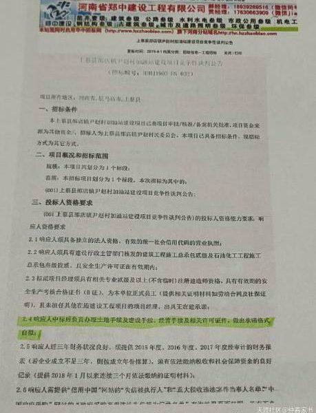 """河南省上蔡县一村民实名举报""""扶贫加油站""""涉嫌违规招标,黑幕重重"""