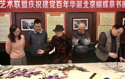 北京书画院艺术联盟庆祝建党百年华诞北京蝴蝶泉书画笔会在大理州政府驻北京联络处举办