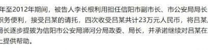 邢鉴:再次致信公安部长赵克志 信阳市公安系统内行贿买官者依旧嚣张