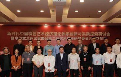 新时代中国特色艺术经济理论体系创新与实践探索研讨会在京举行