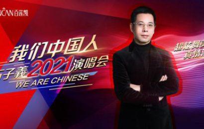 我们中国人 石子义2021演唱会北京站隆重开启!