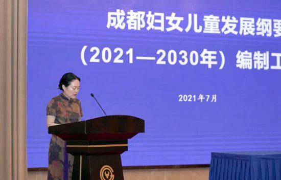 成都妇女儿童发展纲要(2021-2030 年)编制工作会召开