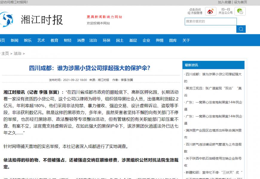 四川成都:谁为涉黑小贷公司撑起强大的保护伞?